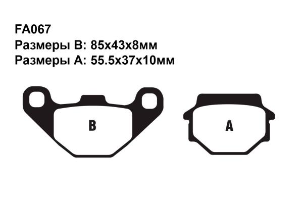 Комплект тормозных колодок FA228|FA067 на AEON MY 125 2012-2013