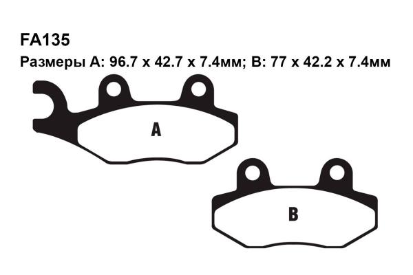 Комплект тормозных колодок FA642|FA645|FA135 на BRP Commander 1000 R EFI (Side x Side) 2018-2019