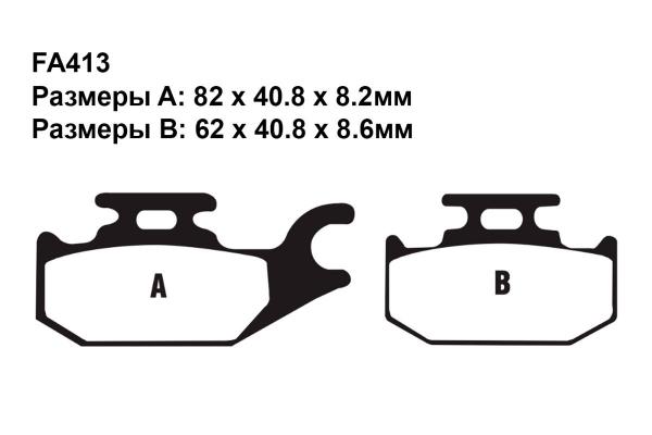 Комплект тормозных колодок FA413|FA414|FA413 на BRP G1 Renegade 800 (4x4/ER)  2007-2008