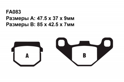 Комплект тормозных колодок FA083|FA083 на ADLY NB 125 D Noble 125 (ЗаднийКомплект тормоз дисковый) 2008-2010